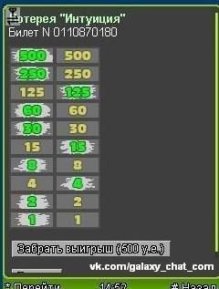 ответ галактика n0182414608 знакомств лотерея
